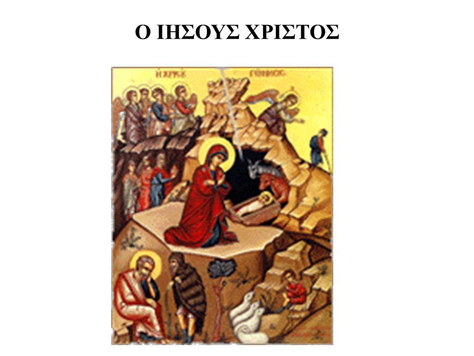 Ο ΙΗΣΟΥΣ ΣΤΙΣ ΕΞΩΧΡΙΣΤΙΑΝΙΚΕΣ ΠΗΓΕΣ ΠΛΙΝΙΟΣ (23-79 μ.Χ.) Στο βιβλίο του Φυσική Ιστορία και στο κεφάλαιο για την μαγεία γράφει: Υπάρχει κι άλλη αίρεση της μαγείας που κατάγεται από τον Μωϋσή και τον Ιωάννη και τον Ιησού και τους Ιουδαίους, αλλά πολλές χιλιάδες χρόνια μετά τον Ζωροάστρη.