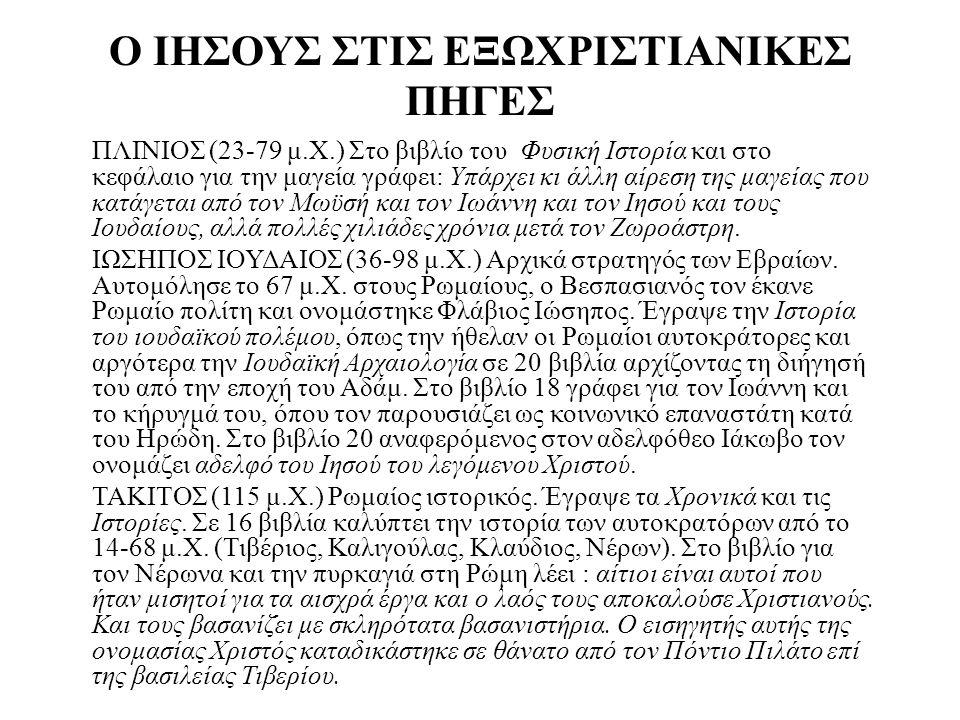Ο ΙΗΣΟΥΣ ΣΤΙΣ ΕΞΩΧΡΙΣΤΙΑΝΙΚΕΣ ΠΗΓΕΣ ΠΛΙΝΙΟΣ (23-79 μ.Χ.) Στο βιβλίο του Φυσική Ιστορία και στο κεφάλαιο για την μαγεία γράφει: Υπάρχει κι άλλη αίρεση