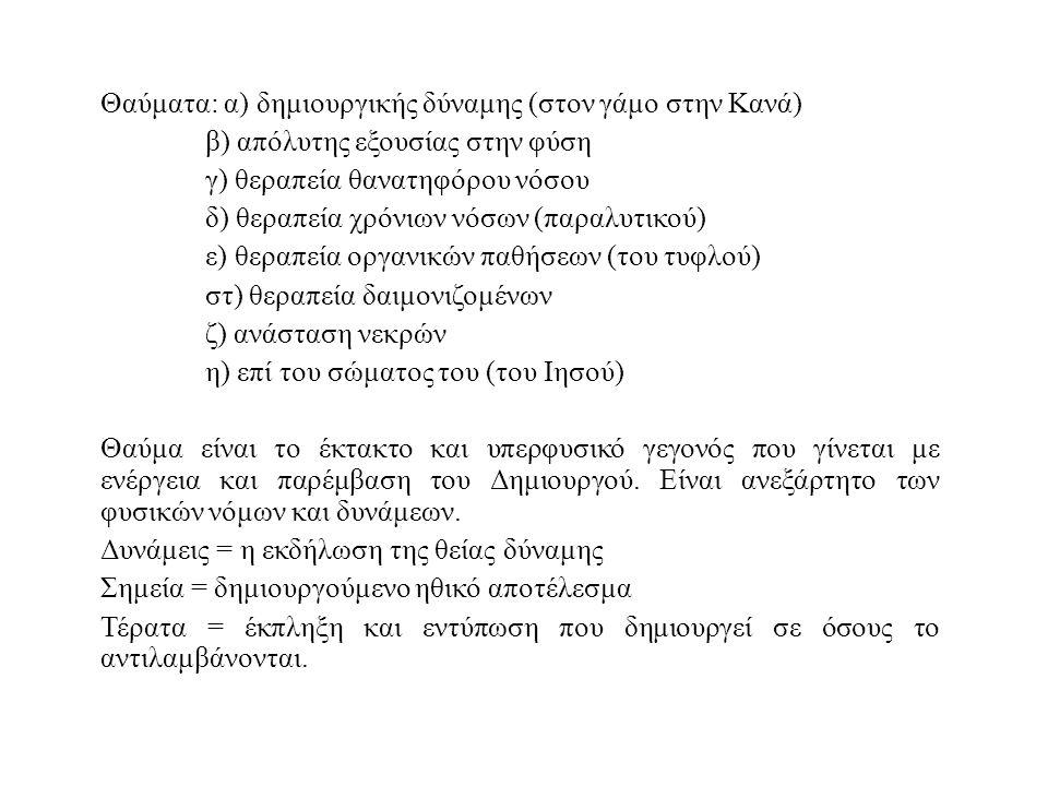 Θαύματα: α) δημιουργικής δύναμης (στον γάμο στην Κανά) β) απόλυτης εξουσίας στην φύση γ) θεραπεία θανατηφόρου νόσου δ) θεραπεία χρόνιων νόσων (παραλυτ