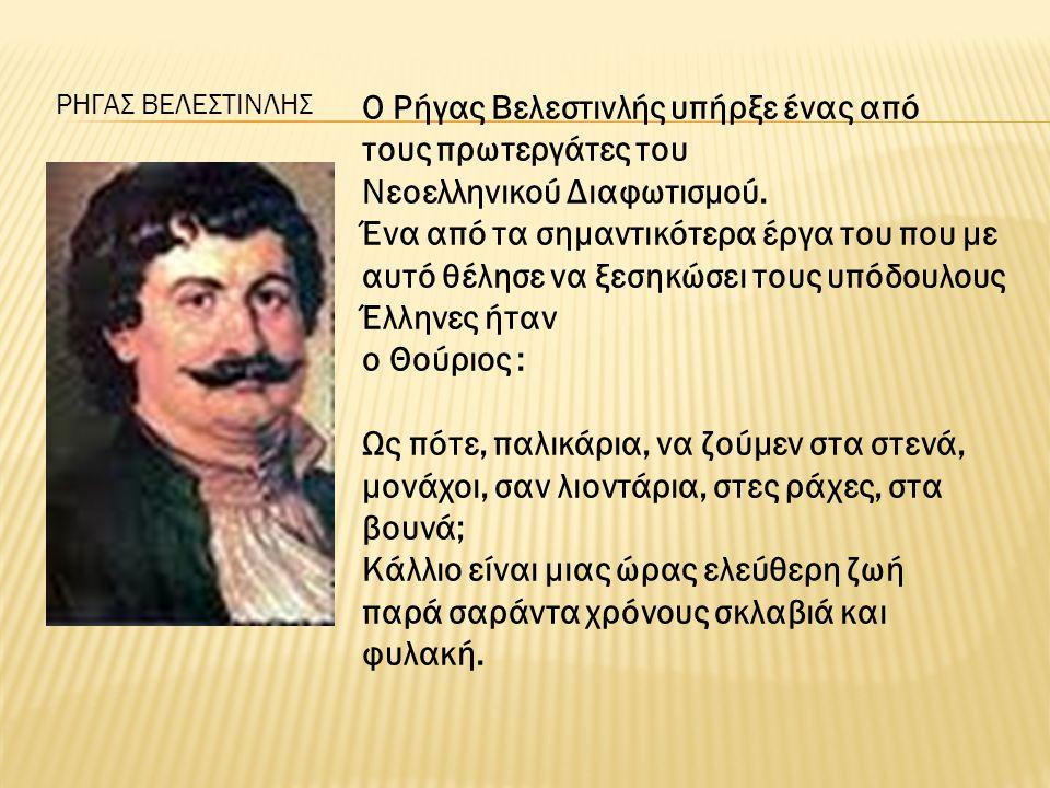 ΡΗΓΑΣ ΒΕΛΕΣΤΙΝΛΗΣ O Ρήγας Βελεστινλής υπήρξε ένας από τους πρωτεργάτες του Νεοελληνικού Διαφωτισμού. Ένα από τα σημαντικότερα έργα του που με αυτό θέλ