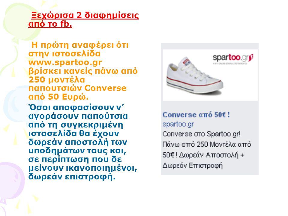Ξεχώρισα 2 διαφημίσεις από το fb. Η πρώτη αναφέρει ότι στην ιστοσελίδα www.spartoo.gr βρίσκει κανείς πάνω από 250 μοντέλα παπουτσιών Converse από 50 E