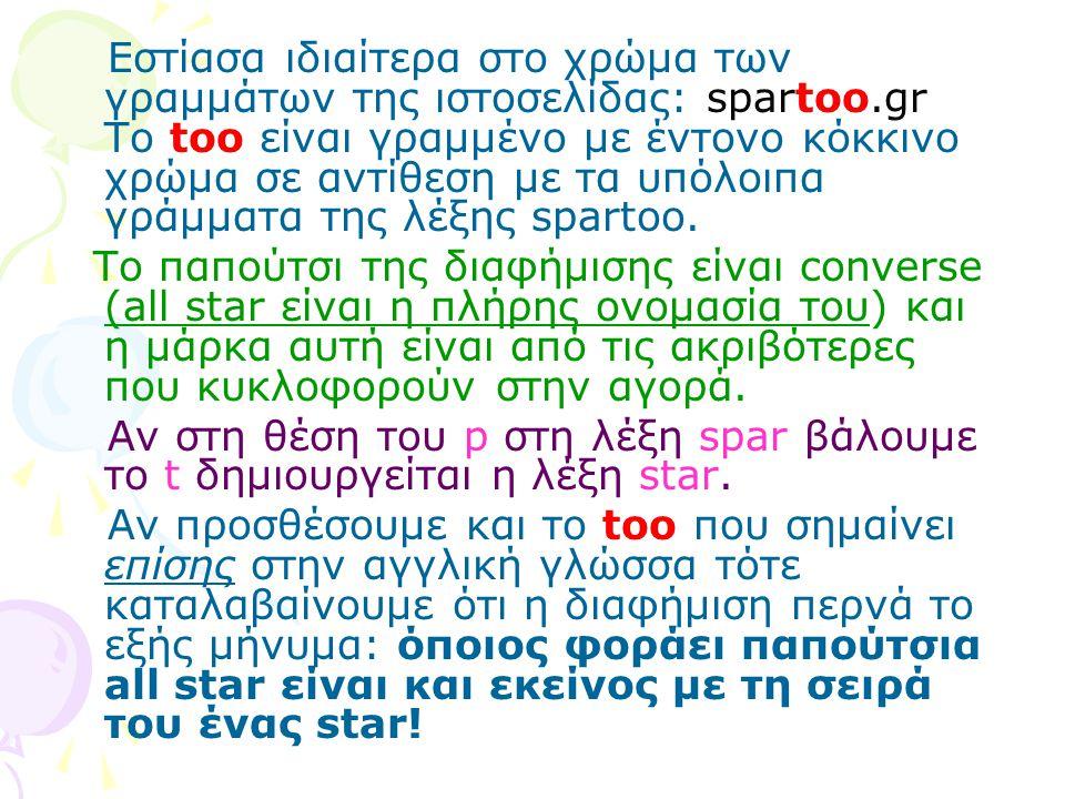 Εστίασα ιδιαίτερα στο χρώμα των γραμμάτων της ιστοσελίδας: spartoo.gr Το too είναι γραμμένο με έντονο κόκκινο χρώμα σε αντίθεση με τα υπόλοιπα γράμματ