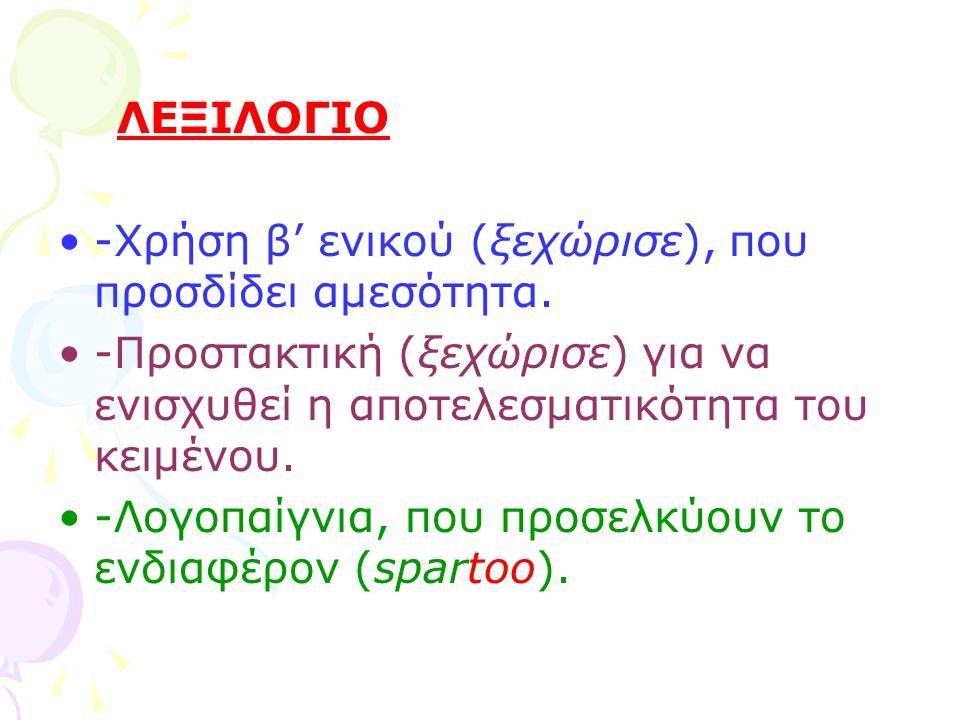 ΛΕΞΙΛΟΓΙΟ -Χρήση β' ενικού (ξεχώρισε), που προσδίδει αμεσότητα. -Προστακτική (ξεχώρισε) για να ενισχυθεί η αποτελεσματικότητα του κειμένου. -Λογοπαίγν