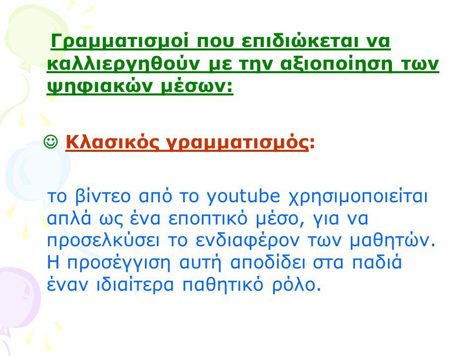 Γραμματισμοί που επιδιώκεται να καλλιεργηθούν με την αξιοποίηση των ψηφιακών μέσων: Κλασικός γραμματισμός: το βίντεο από το youtube χρησιμοποιείται απ