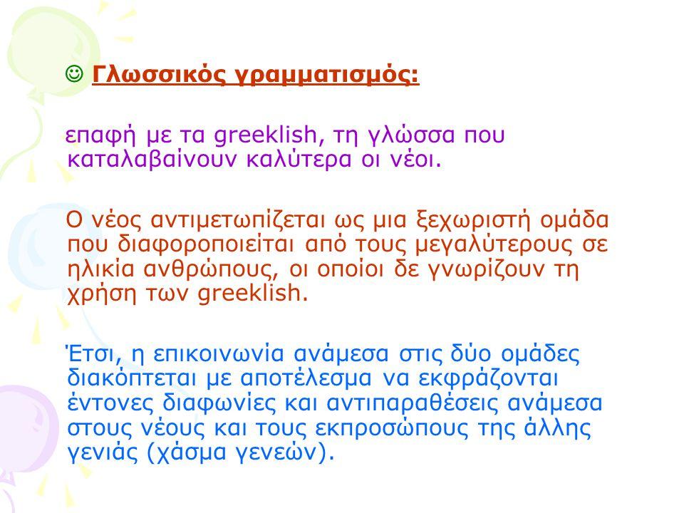 Γλωσσικός γραμματισμός: επαφή με τα greeklish, τη γλώσσα που καταλαβαίνουν καλύτερα οι νέοι. Ο νέος αντιμετωπίζεται ως μια ξεχωριστή ομάδα που διαφορο