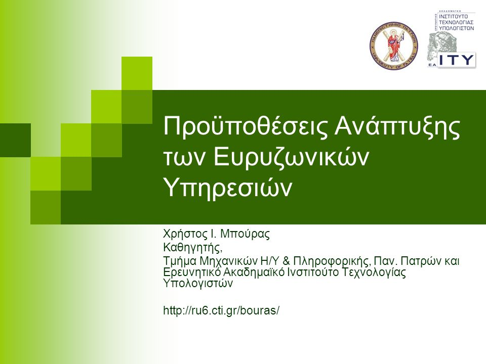 Προϋποθέσεις Ανάπτυξης των Ευρυζωνικών Υπηρεσιών Χρήστος Ι.