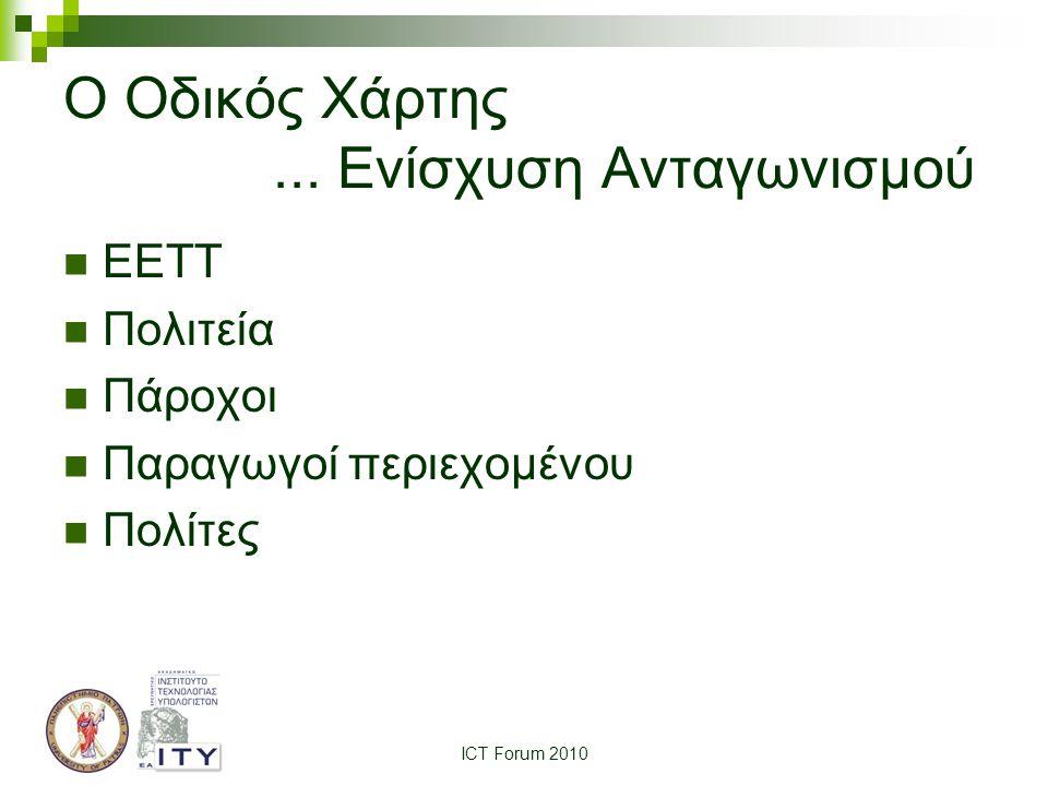 ICT Forum 2010 Ο Οδικός Χάρτης...