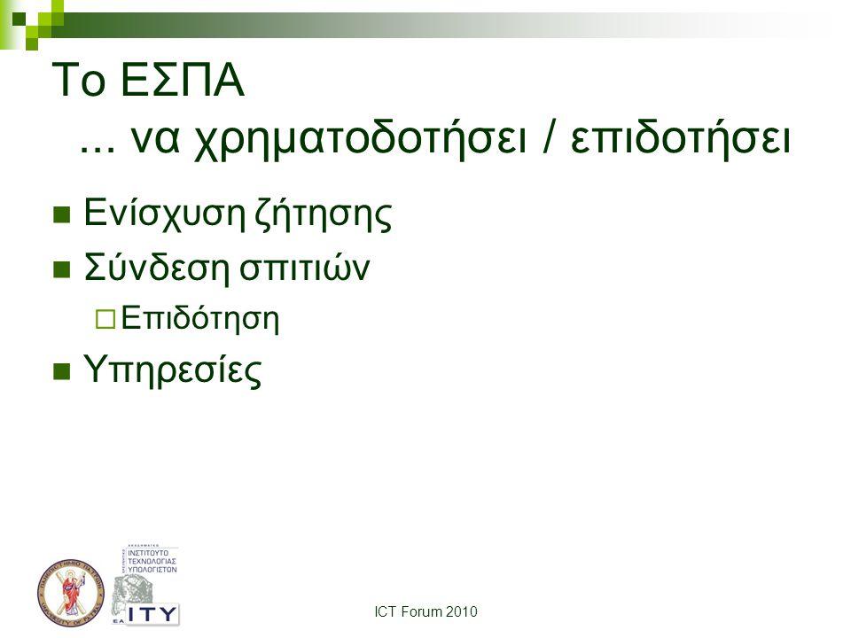 ICT Forum 2010 Το ΕΣΠΑ...