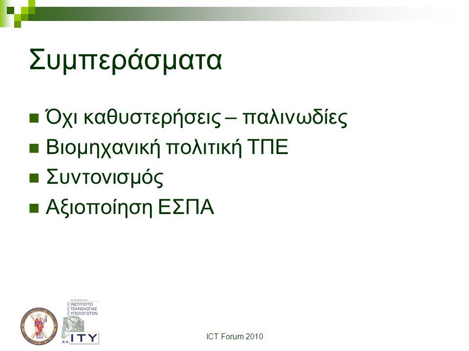 ICT Forum 2010 Συμπεράσματα Όχι καθυστερήσεις – παλινωδίες Βιομηχανική πολιτική ΤΠΕ Συντονισμός Αξιοποίηση ΕΣΠΑ