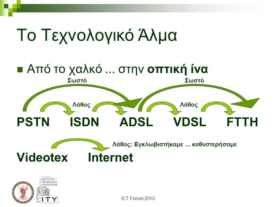 ICT Forum 2010 Από το χαλκό...