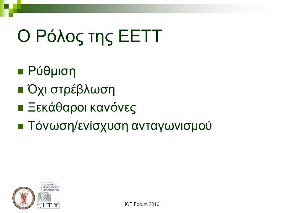 ICT Forum 2010 Ο Ρόλος της ΕΕΤΤ Ρύθμιση Όχι στρέβλωση Ξεκάθαροι κανόνες Τόνωση/ενίσχυση ανταγωνισμού
