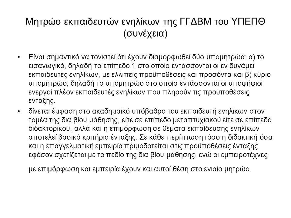 Μητρώο εκπαιδευτών ενηλίκων της ΓΓΔΒΜ του ΥΠΕΠΘ (συνέχεια) Είναι σημαντικό να τονιστεί ότι έχουν διαμορφωθεί δύο υπομητρώα: α) το εισαγωγικό, δηλαδή τ