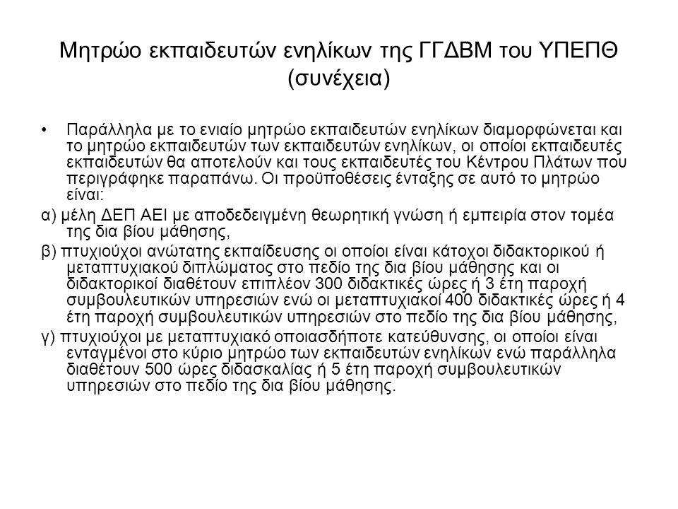 Μητρώο εκπαιδευτών ενηλίκων της ΓΓΔΒΜ του ΥΠΕΠΘ (συνέχεια) Παράλληλα με το ενιαίο μητρώο εκπαιδευτών ενηλίκων διαμορφώνεται και το μητρώο εκπαιδευτών