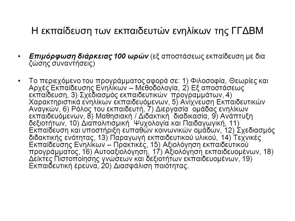 Η εκπαίδευση των εκπαιδευτών ενηλίκων της ΓΓΔΒΜ Επιμόρφωση διάρκειας 100 ωρών (εξ αποστάσεως εκπαίδευση με δια ζώσης συναντήσεις) Το περιεχόμενο του π