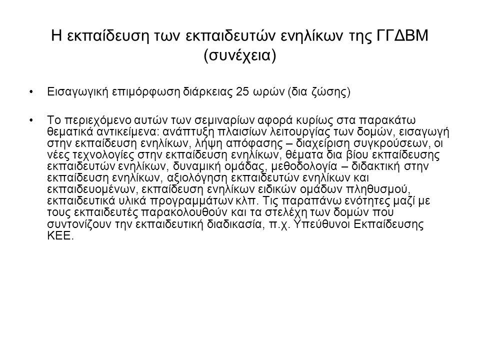 Η εκπαίδευση των εκπαιδευτών ενηλίκων της ΓΓΔΒΜ (συνέχεια) Εισαγωγική επιμόρφωση διάρκειας 25 ωρών (δια ζώσης) Το περιεχόμενο αυτών των σεμιναρίων αφο