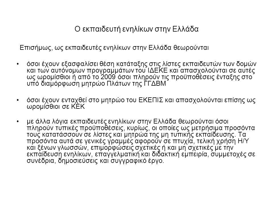Ο εκπαιδευτή ενηλίκων στην Ελλάδα Επισήμως, ως εκπαιδευτές ενηλίκων στην Ελλάδα θεωρούνται όσοι έχουν εξασφαλίσει θέση κατάταξης στις λίστες εκπαιδευτ