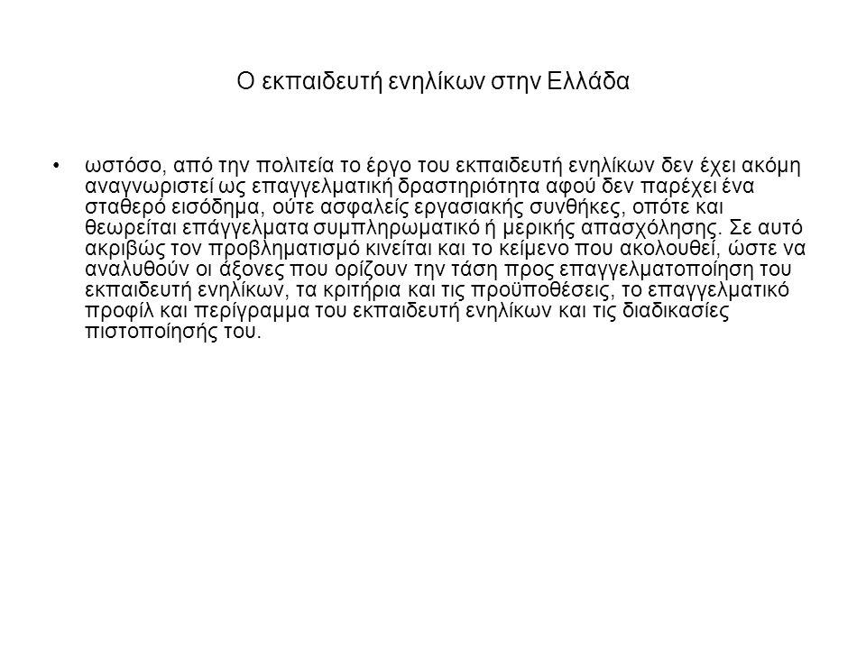 Ο εκπαιδευτή ενηλίκων στην Ελλάδα ωστόσο, από την πολιτεία το έργο του εκπαιδευτή ενηλίκων δεν έχει ακόμη αναγνωριστεί ως επαγγελματική δραστηριότητα
