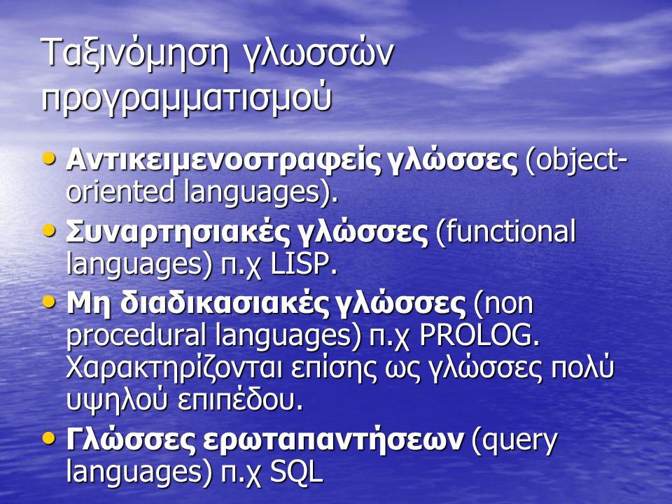 Ταξινόμηση γλωσσών προγραμματισμού Αντικειμενοστραφείς γλώσσες (object- oriented languages).