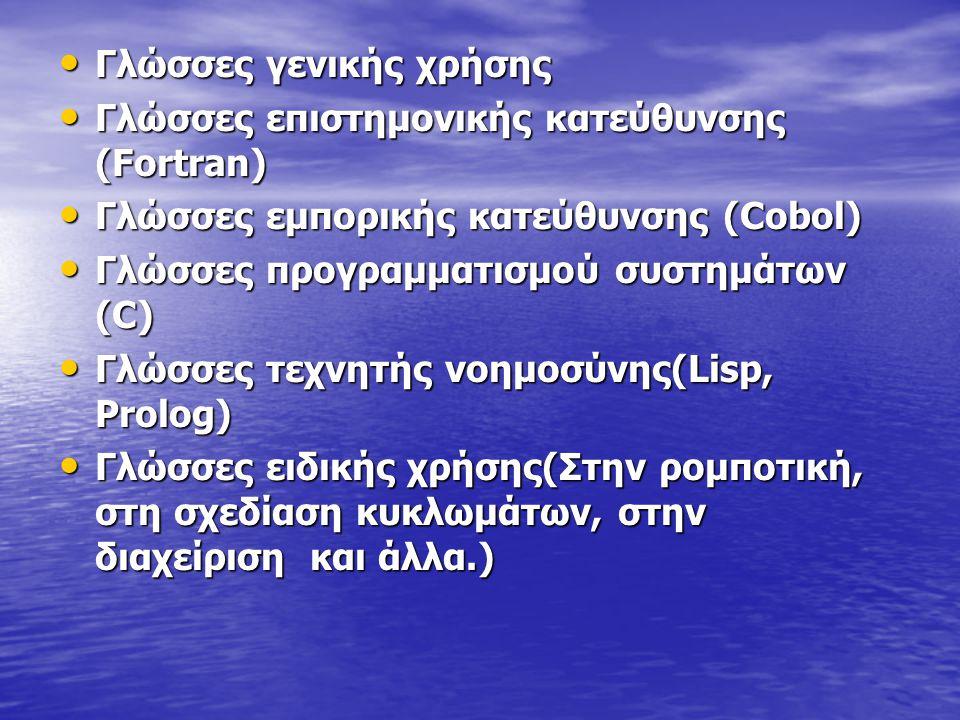 Γλώσσες γενικής χρήσης Γλώσσες γενικής χρήσης Γλώσσες επιστημονικής κατεύθυνσης (Fortran) Γλώσσες επιστημονικής κατεύθυνσης (Fortran) Γλώσσες εμπορικής κατεύθυνσης (Cobol) Γλώσσες εμπορικής κατεύθυνσης (Cobol) Γλώσσες προγραμματισμού συστημάτων (C) Γλώσσες προγραμματισμού συστημάτων (C) Γλώσσες τεχνητής νοημοσύνης(Lisp, Prolog) Γλώσσες τεχνητής νοημοσύνης(Lisp, Prolog) Γλώσσες ειδικής χρήσης(Στην ρομποτική, στη σχεδίαση κυκλωμάτων, στην διαχείριση και άλλα.) Γλώσσες ειδικής χρήσης(Στην ρομποτική, στη σχεδίαση κυκλωμάτων, στην διαχείριση και άλλα.)
