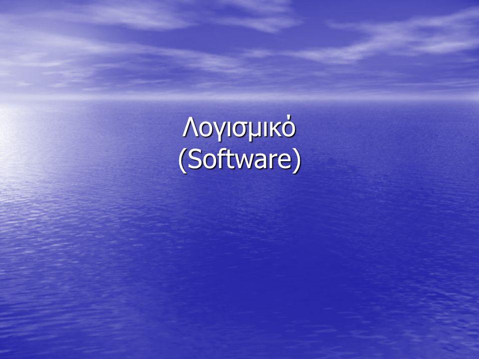 Τα διάφορα προγράμματα – κείμενα των υπολογιστών είναι δύο ειδών τα εσωτερικά προγράμματα τα εσωτερικά προγράμματα τα εξωτερικά προγράμματα τα εξωτερικά προγράμματα