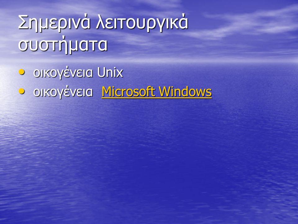 Σημερινά λειτουργικά συστήματα οικογένεια Unix οικογένεια Unix οικογένεια Microsoft Windows οικογένεια Microsoft WindowsMicrosoft WindowsMicrosoft Windows
