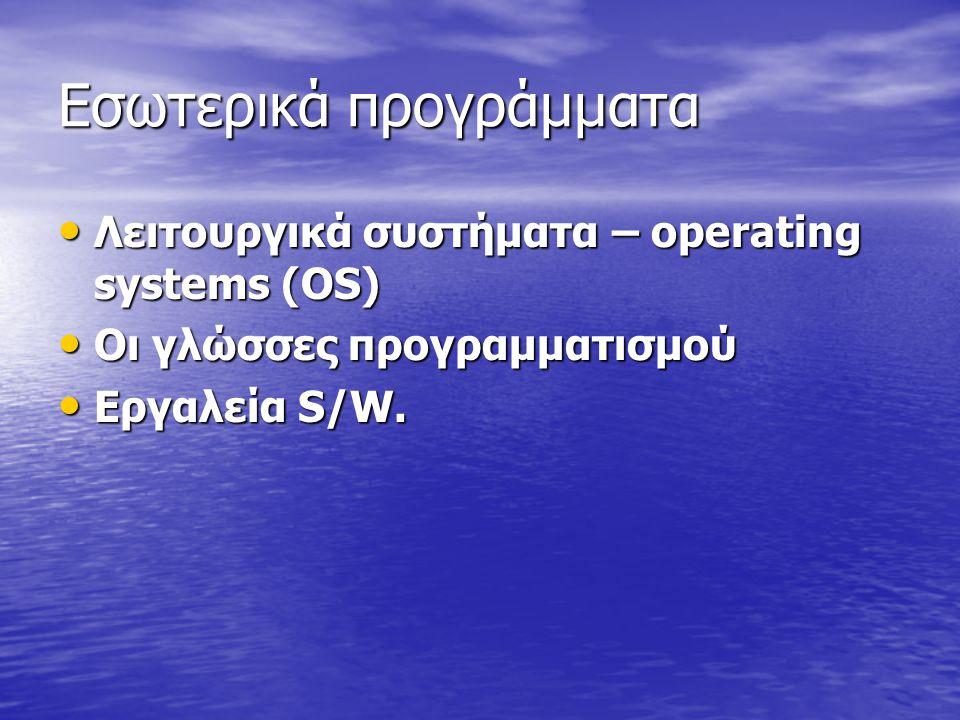 Εσωτερικά προγράμματα Λειτουργικά συστήματα – operating systems (OS) Λειτουργικά συστήματα – operating systems (OS) Οι γλώσσες προγραμματισμού Οι γλώσσες προγραμματισμού Εργαλεία S/W.