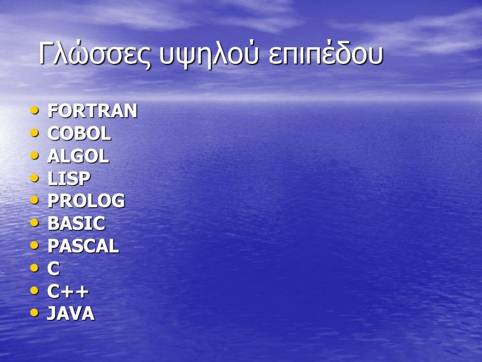 Γλώσσες υψηλού επιπέδου Γλώσσες υψηλού επιπέδου FORTRAN FORTRAN COBOL COBOL ALGOL ALGOL LISP LISP PROLOG PROLOG BASIC BASIC PASCAL PASCAL C C++ C++ JAVA JAVA