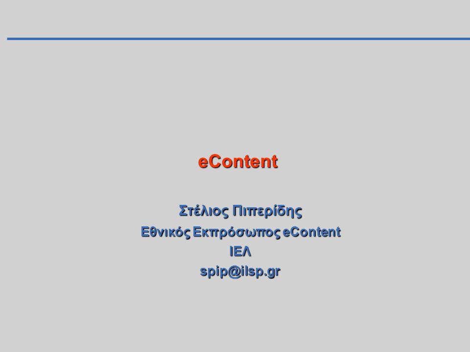 Ψηφιακό Περιεχόμενο Ψηφιακό περιεχόμενο (digital content) πληροφορία (επεξεργασμένη ή μη) σε οποιαδήποτε διαδικτυακή πλατφόρμα, από το web μέχρι τις ασύρματες, κινητές συσκευές και το video ευρείας ζώνης Το περιεχόμενο ορίζεται με ακρίβεια μέσα στο περιβάλλον χρήσης και τη λειτουργία του ενημέρωση, ψυχαγωγία, εκπαίδευση & κατάρτιση, βιβλιοθήκες, συναλλαγές