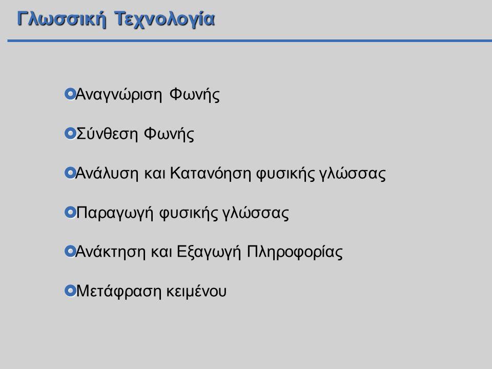 Τεχνολογίες μετάφρασης Μηχανική Μετάφραση  γλωσσολογική ανάλυση κειμένου προς μετάφραση, αυτόματη παραγωγή κειμένου στόχου Μεταφραστικές μνήμες  σύγκριση κειμένου προς μετάφραση με παραδείγματα μετάφρασης  προσαρμογή παραδειγμάτων (αν χρειάζεται) για την παραγωγή του τελικού κειμένου Μετάφραση ορολογίας  αναγνώριση, εντοπισμός και μετάφραση των όρων του κειμένου με σκοπό την μεταφορά του νοήματος