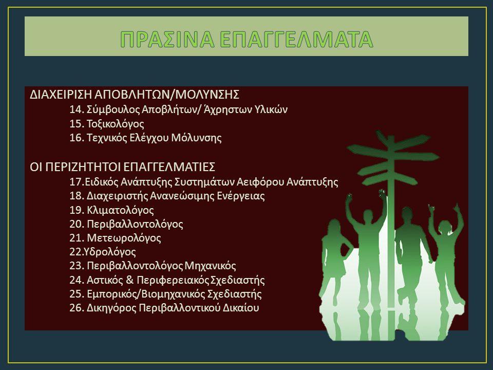 ΔΙΑΧΕΙΡΙΣΗ ΑΠΟΒΛΗΤΩΝ / ΜΟΛΥΝΣΗΣ 14. Σύμβουλος Αποβλήτων / Άχρηστων Υλικών 15. Τοξικολόγος 16. Τεχνικός Ελέγχου Μόλυνσης ΟΙ ΠΕΡΙΖΗΤΗΤΟΙ ΕΠΑΓΓΕΛΜΑΤΙΕΣ 1