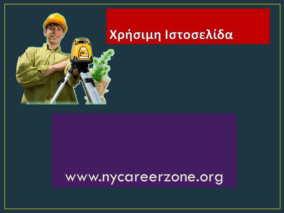 www.nycareerzone.org