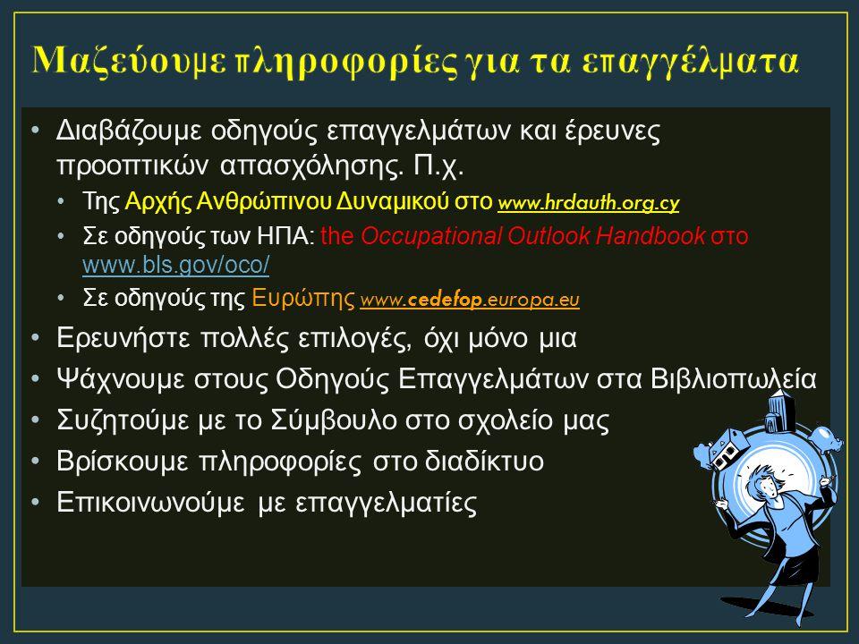 Διαβάζουμε οδηγούς επαγγελμάτων και έρευνες προοπτικών απασχόλησης. Π.χ. Της Αρχής Ανθρώπινου Δυναμικού στο www.hrdauth.org.cy Σε οδηγούς των ΗΠΑ: the