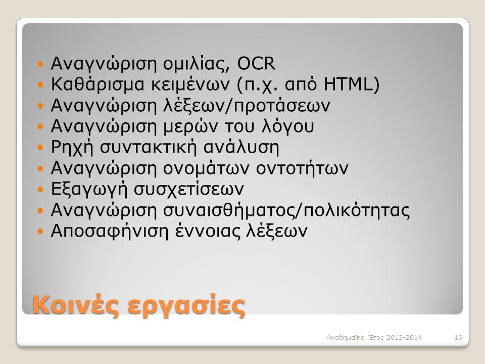 Κοινές εργασίες Αναγνώριση ομιλίας, OCR Καθάρισμα κειμένων (π.χ. από HTML) Αναγνώριση λέξεων/προτάσεων Αναγνώριση μερών του λόγου Ρηχή συντακτική ανάλ