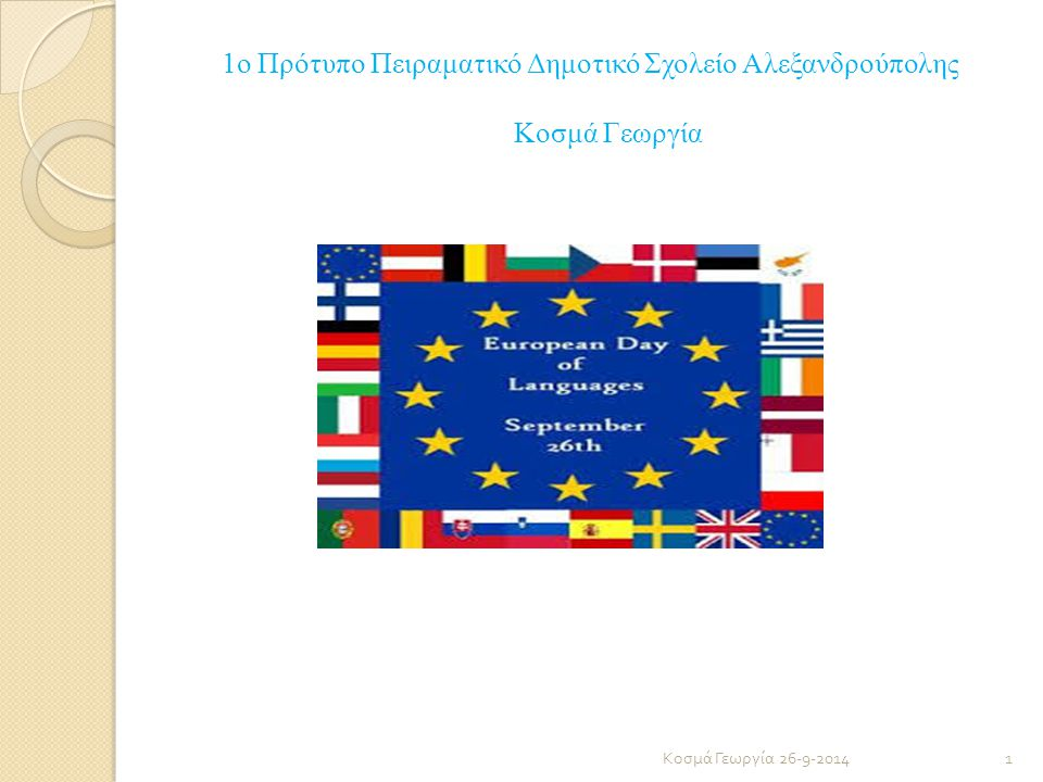 1o Πρότυπο Πειραματικό Δημοτικό Σχολείο Αλεξανδρούπολης Κοσμά Γεωργία 1 Κοσμά Γεωργία 26-9-2014