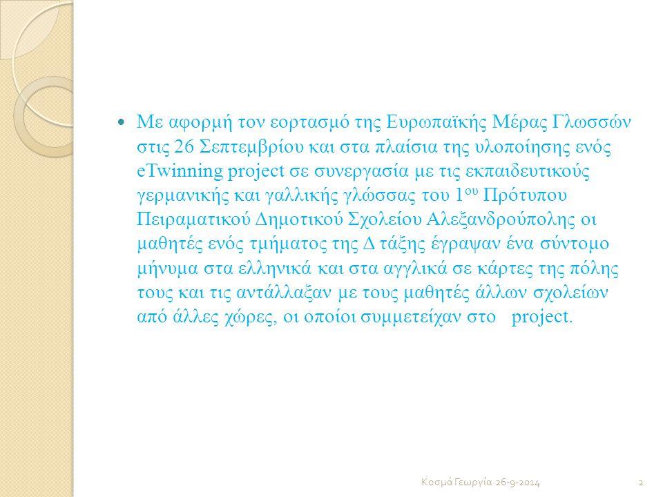 Με αφορμή τον εορτασμό της Ευρωπαϊκής Μέρας Γλωσσών στις 26 Σεπτεμβρίου και στα πλαίσια της υλοποίησης ενός eTwinning project σε συνεργασία με τις εκπ
