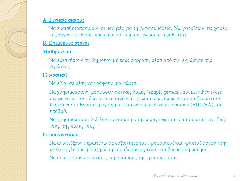 Α. Γενικός σκοπός Να ευαισθητοποιηθούν οι μαθητές για τη γλωσσομάθεια. Να γνωρίσουν τις χώρες της Ευρώπης (θέση, πρωτεύουσα, σημαία, γλώσσα, αξιοθέατα