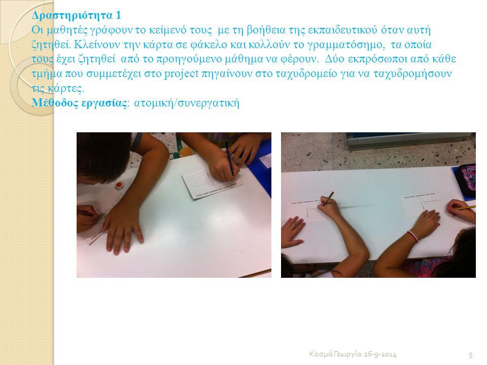 Δραστηριότητα 1 Οι μαθητές γράφουν το κείμενό τους με τη βοήθεια της εκπαιδευτικού όταν αυτή ζητηθεί. Κλείνουν την κάρτα σε φάκελο και κολλούν το γραμ