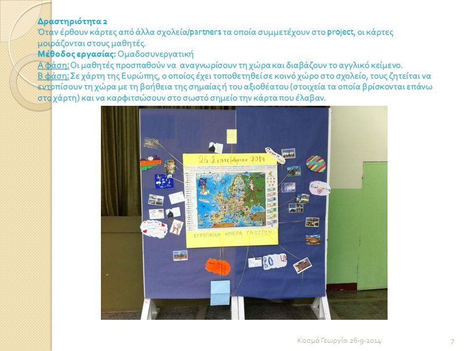 Δραστηριότητα 2 Όταν έρθουν κάρτες από άλλα σχολεία / τα οποία συμμετέχουν στο, οι κάρτες μοιράζονται στους μαθητές. Μέθοδος εργασίας : Ομαδοσυνεργατι
