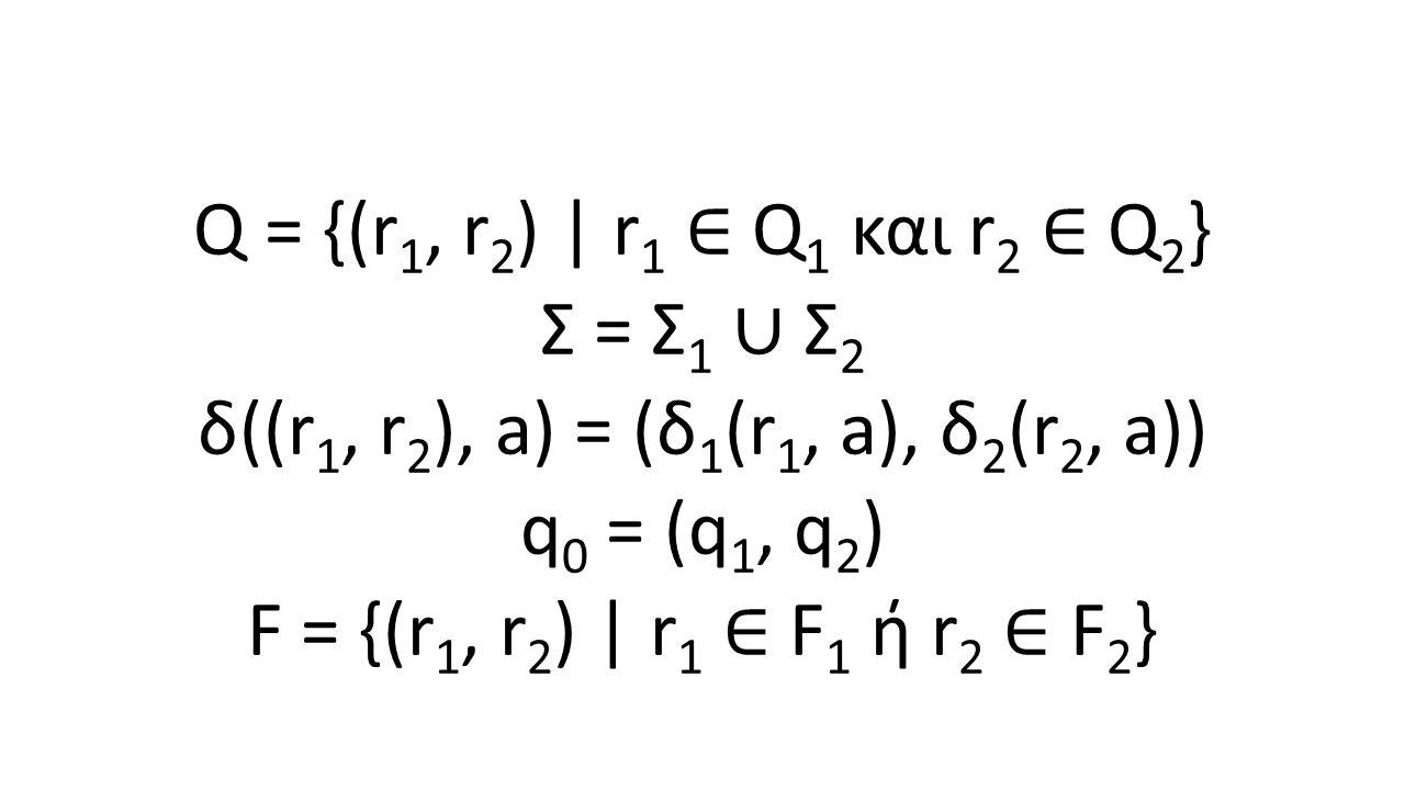 L 1, L 2 κανονικές -> L 1 UL 2 κανονική L 1 = {w | |w| μονό και ξεκινά με «0» ή ζυγό και ξεκινά με «1»} L 2 = {w | w = ε ή έχει «1» σε κάθε μονή του θέση}