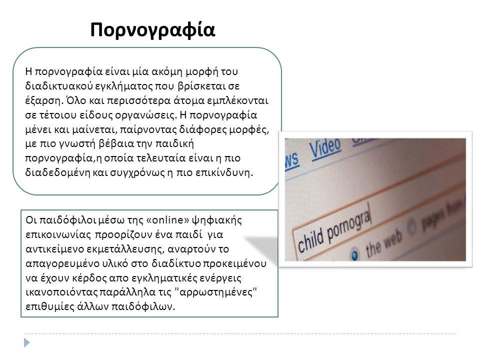 Πειρατεία μ π ορεί να χαρακτηριστεί αντιγραφή αρχείων χωρίς νόμιμη άδεια χρήσης α π ό ιδιώτες, όσο και η διανομή ή μετα π ώληση αρχείων λογισμικού χωρίς την νόμιμη άδεια χρήσης.