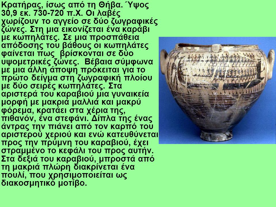 Γεωμετρική Αγγειογραφία Γεωμετρική Αττική πυξίδα. 800 π.Χ. περίπου. Ύψος 0,56 εκ. Το σώμα του κυρίως αγγείου είναι διακοσμημένο με γεωμετρικά μοτίβα.