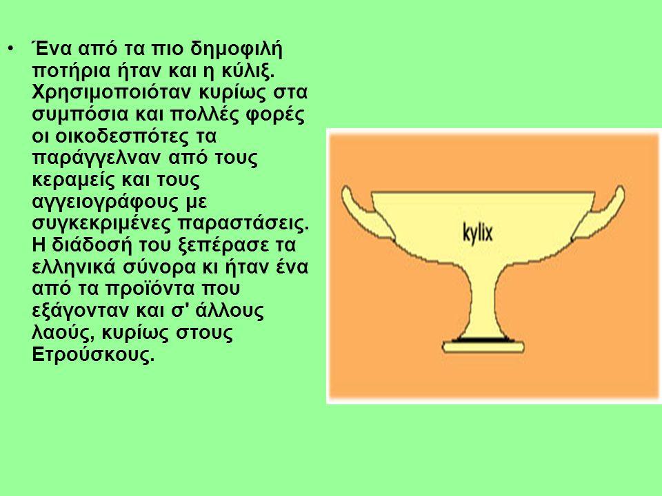 Οι αρχαίοι σπάνια έπιναν ανέρωτο κρασί.