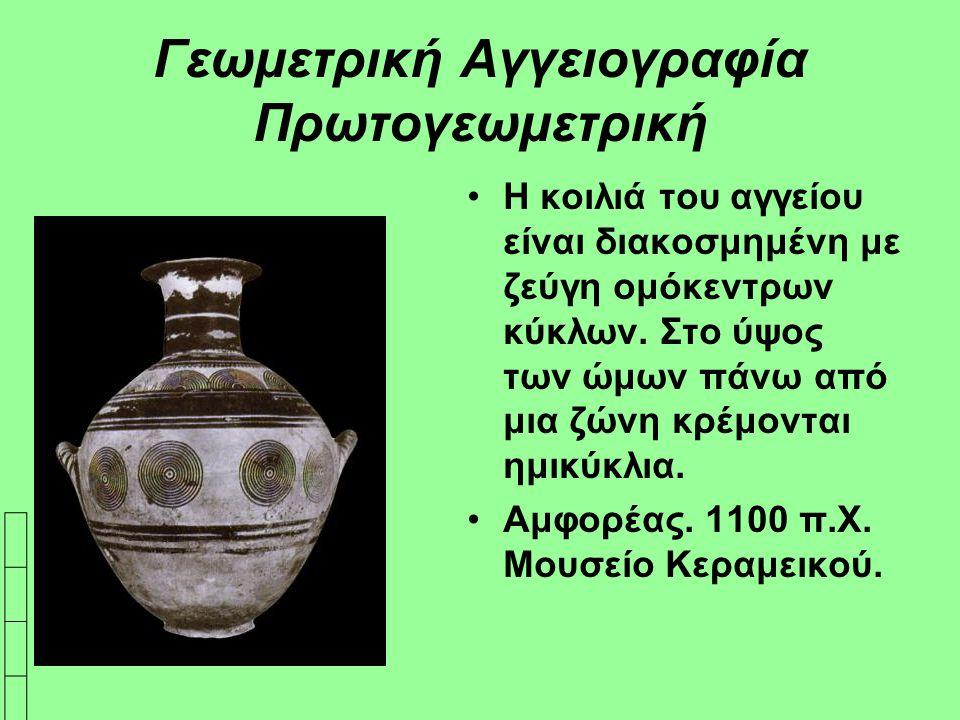 Αμφορέας. 1050 - 1000 π.Χ. Ύψος 39,7 εκ. Το αγγείο είναι διακοσμημένο με δύο ζεύγη ομόκεντρων κύκλων που έγιναν με διαβήτη. Διακρίνονται ακόμη κυματοε