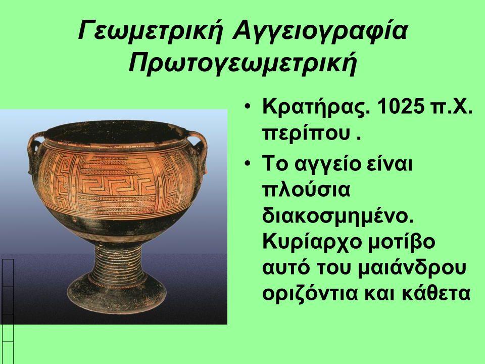 Η κοιλιά του αγγείου είναι διακοσμημένη με ζεύγη ομόκεντρων κύκλων. Στο ύψος των ώμων πάνω από μια ζώνη κρέμονται ημικύκλια. Αμφορέας. 1100 π.Χ. Μουσε