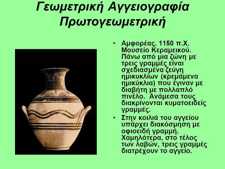 Κρατήρας. 1025 π.Χ. περίπου. Το αγγείο είναι πλούσια διακοσμημένο. Κυρίαρχο μοτίβο αυτό του μαιάνδρου οριζόντια και κάθετα Γεωμετρική Αγγειογραφία Πρω