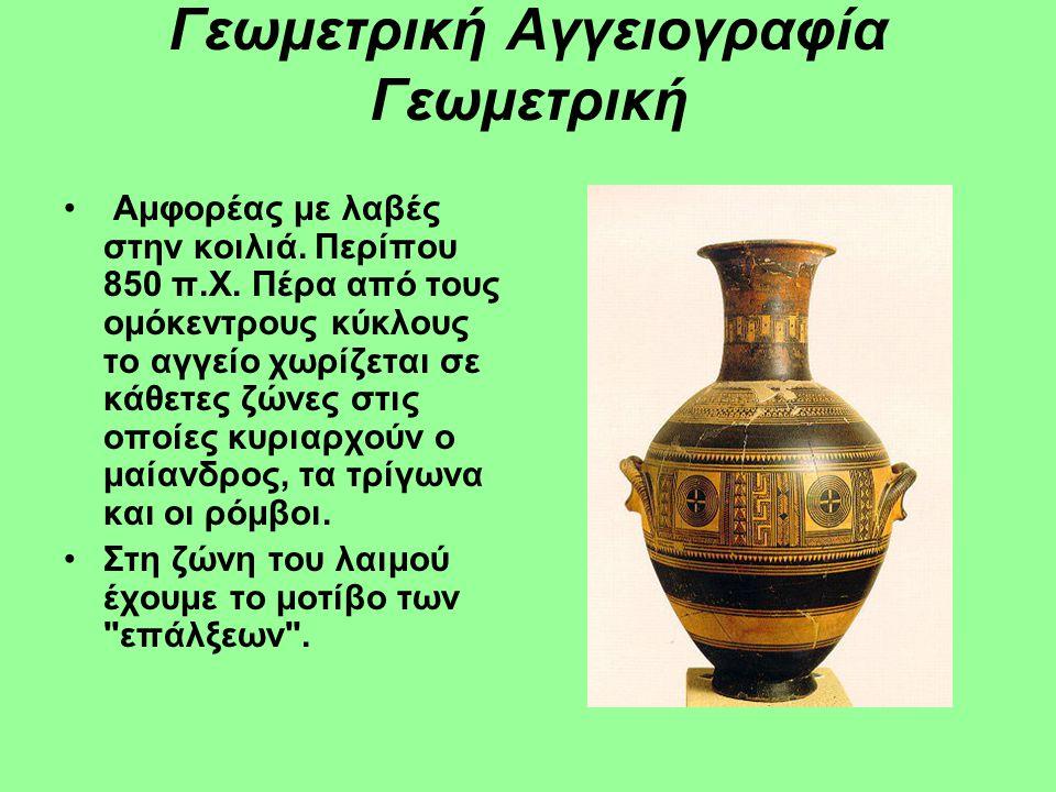 Γεωμετρική Αγγειογραφία Πρωτογεωμετρική Αμφορέας. 1150 π.Χ. Μουσείο Κεραμεικού. Πάνω από μια ζώνη με τρεις γραμμές είναι σχεδιασμένα ζεύγη ημικυκλίων