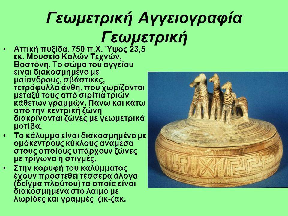 Γεωμετρική Αγγειογραφία Πρωτογεωμετρική Σκύφος. Μουσείο Κεραμεικού. Το αγγείο είναι διακοσμημένο με ομόκεντρους κύκλους και αβακωτό κόσμημα.