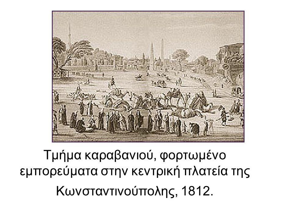 Tμήμα καραβανιού, φορτωμένο εμπορεύματα στην κεντρική πλατεία της Κωνσταντινούπολης, 1812.