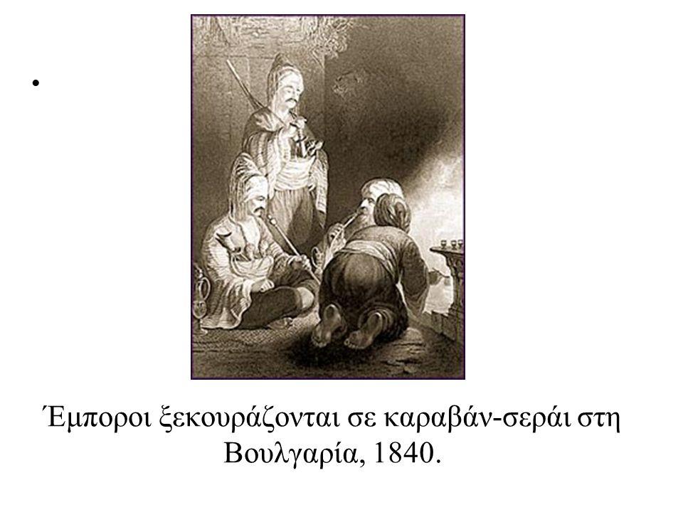 Έμποροι ξεκουράζονται σε καραβάν-σεράι στη Βουλγαρία, 1840.