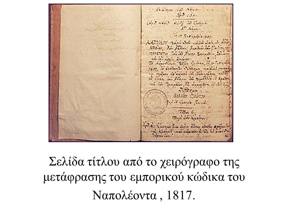 Σελίδα τίτλου από το χειρόγραφο της μετάφρασης του εμπορικού κώδικα του Ναπολέοντα, 1817.